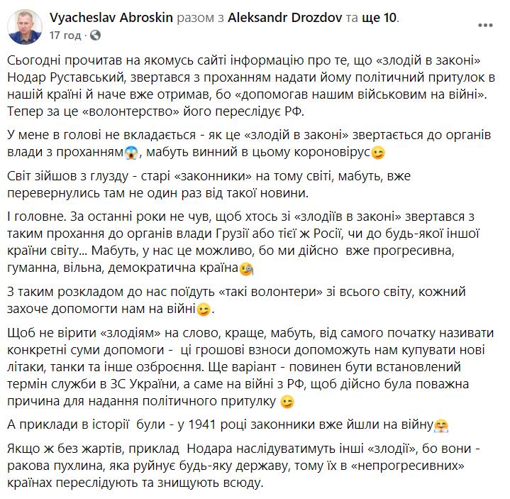 Пост бывшего первого зампредседателя Нацполиции о воре в законе Асояне