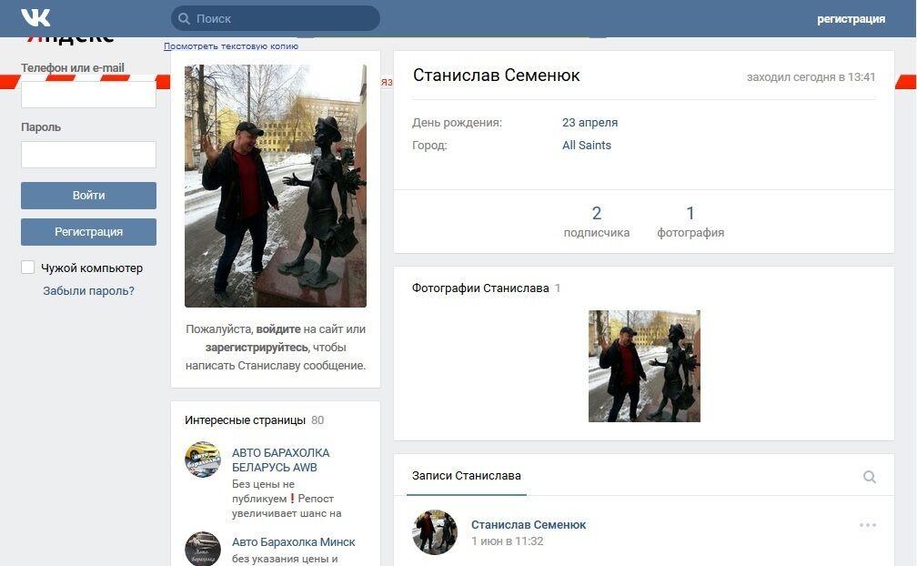 Скриншот страницы Примака в соцсетях