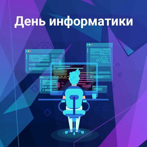 Открытка в День информатики