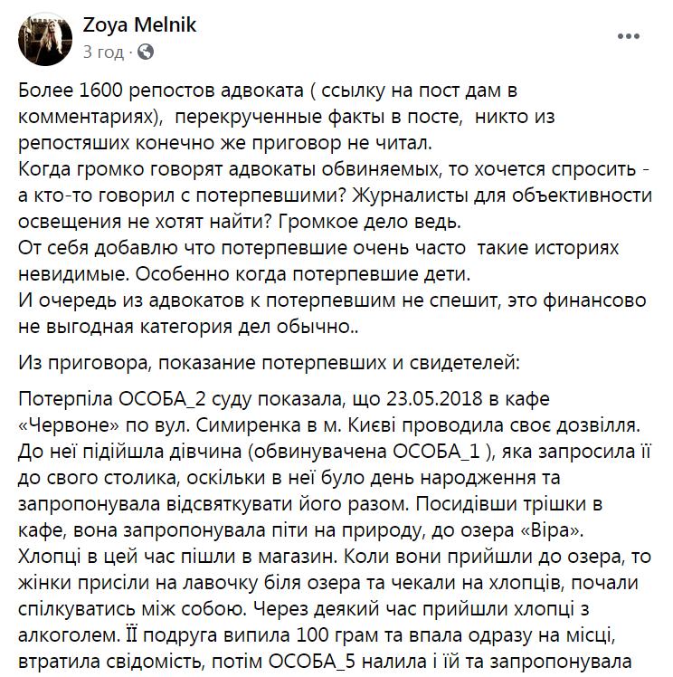 Зоя Мельник