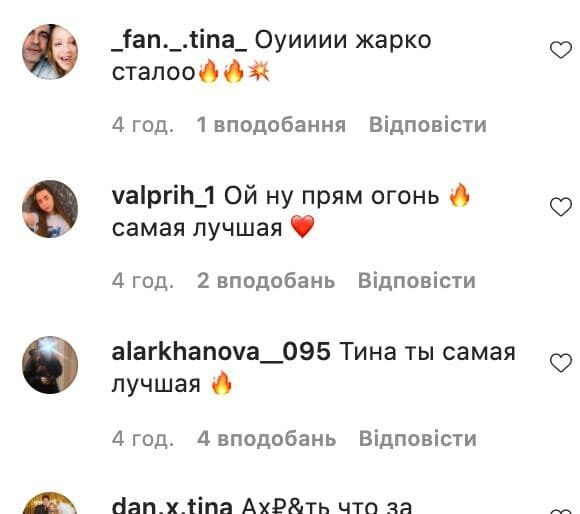 Тина Кароль произвела фурор в сети