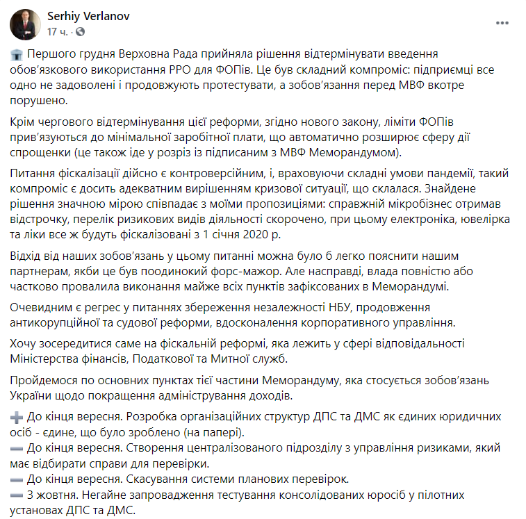 Траншу від МВФ не буде, терміни по всіх структурних маяках програми порушено, – ексглава ДПС Верланов