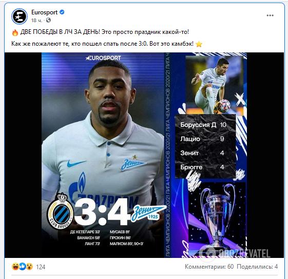 """Пост о """"победе"""" """"Зенита"""""""