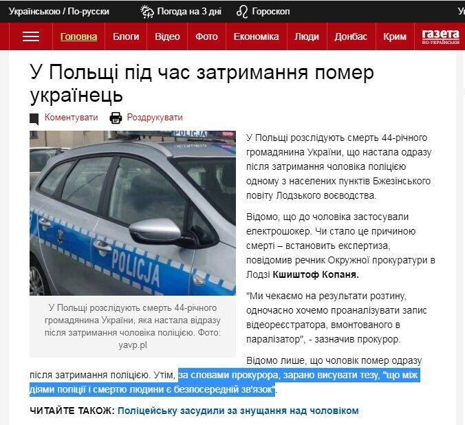 Новина про загибель українця після удару електрошокером, завданого польськими правоохоронцями. Прокурор піддає сумніву зв'язок між ударом струмом і смертю чоловіка