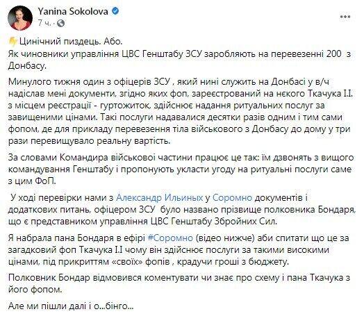 Facebook Янины Соколовой.