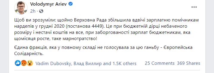 Арьев раскритиковал повышение зарплат