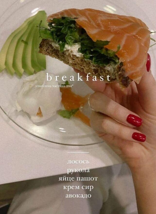 Завтрак Алины Френдий.