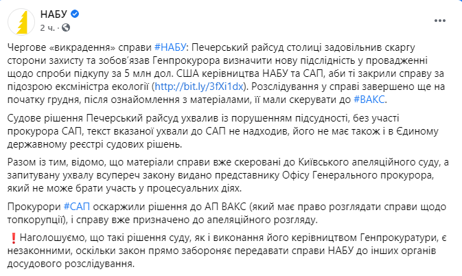 Печерский суд забрал у НАБУ дело о взятке
