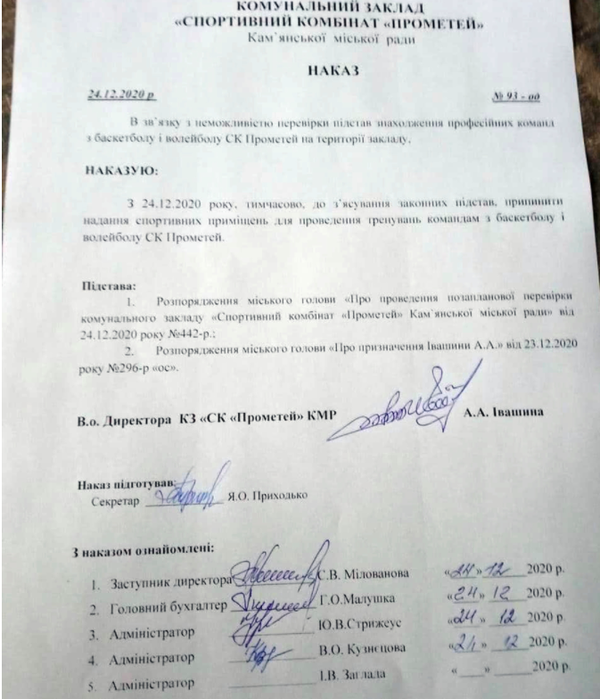 """Приказ о запрете тренировок в СК """"Прометей"""""""