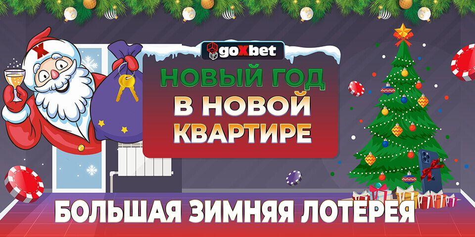 GoXbet организовало большую зимнюю лотерею с грандиозными призами