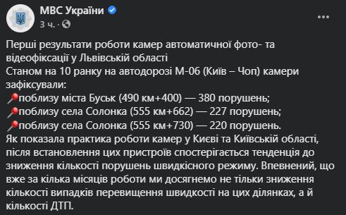 """На дорогах Львовщины заработали камеры автофиксации: """"попались"""" более 800 водителей"""