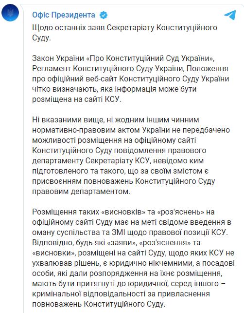 В ОП відповіли на заяву КСУ