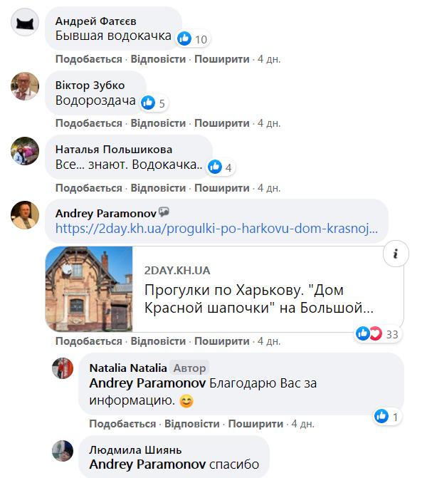 Комментарии харьковчан
