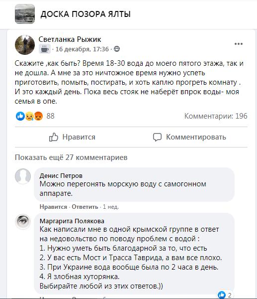 Самим кримчанам не вистачає води