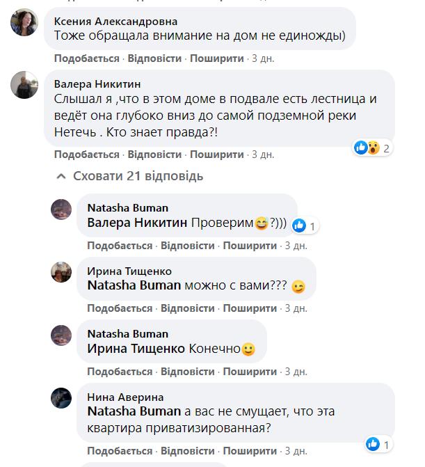 Реакция харьковчан
