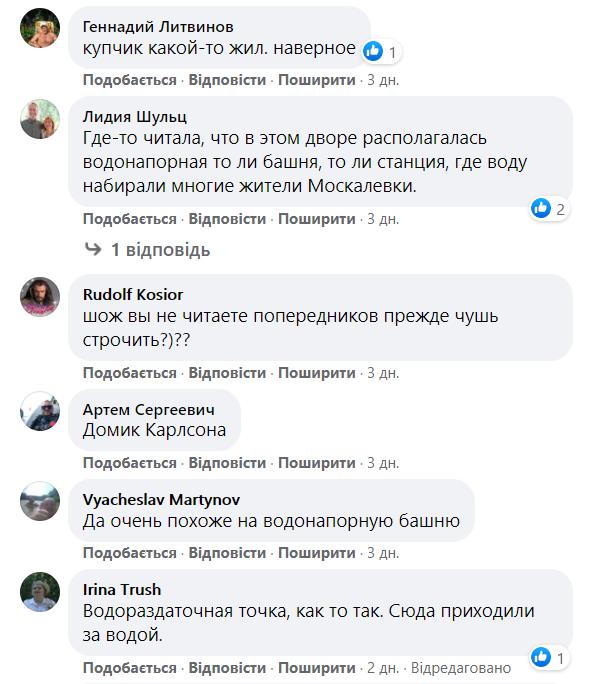 Реакция подписчиков