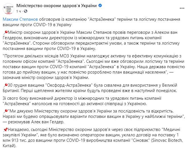 Минздрав провел переговоры с AstraZeneca