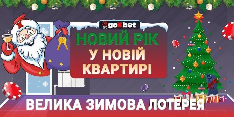 GoXbet організувало велику зимову лотерею з грандіозними призами