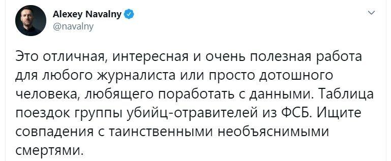 Пост Навального