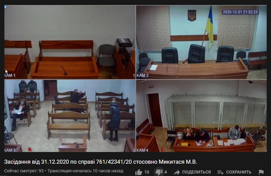 Судебное заседание по делу Микитася