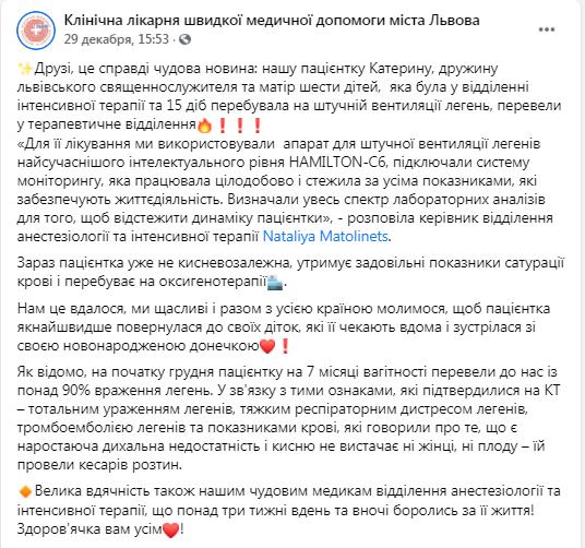 """Львовские медики спасли беременную 6-м ребенком женщину с """"убитыми"""" на 90% легкими. Эксклюзив"""