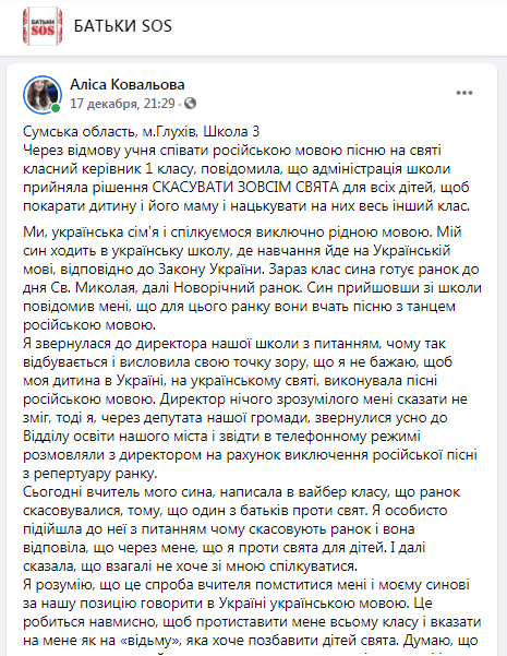 """""""Элите он не нужен""""? Школы и садики сопротивляются украинскому языку: какие лазейки используют"""