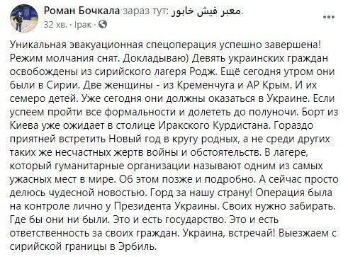 Украина освободила девять своих граждан из сирийского лагеря