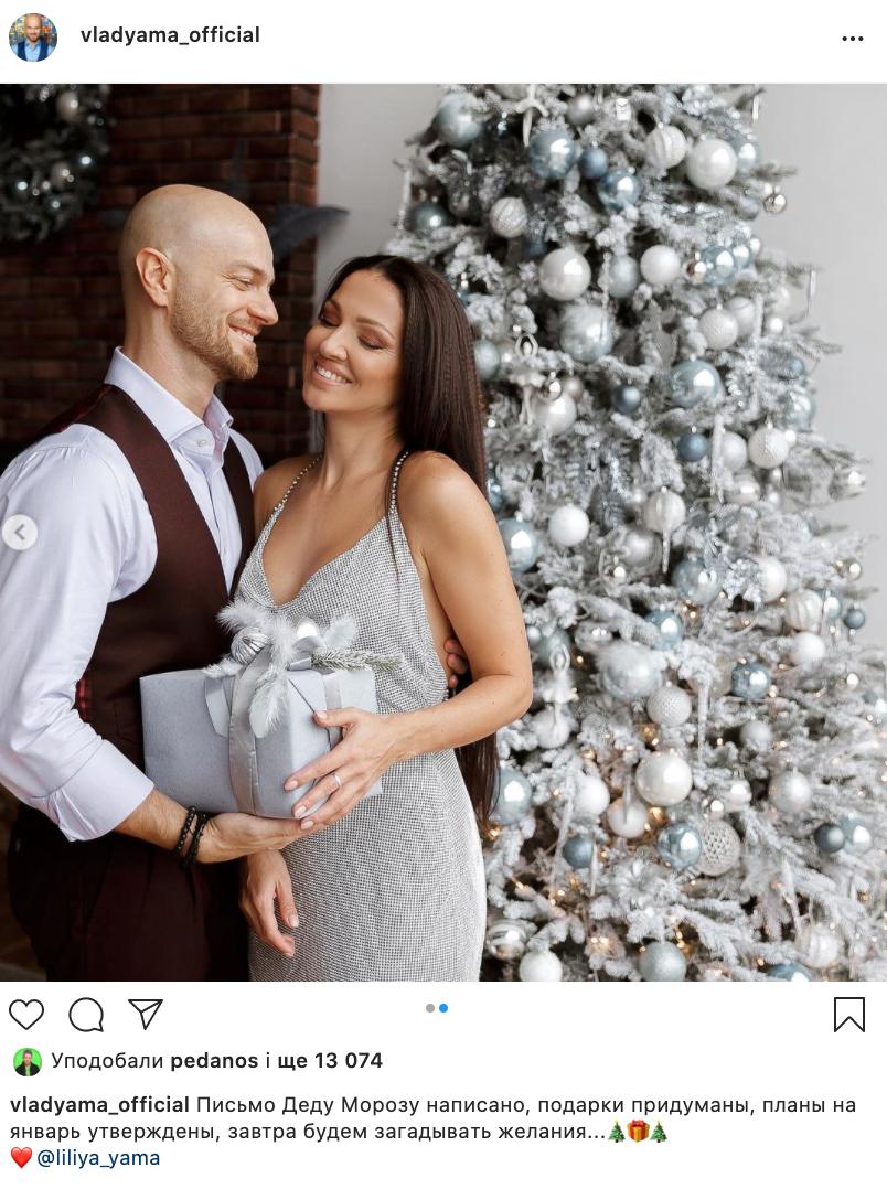 Влад Яма с женой подготовились к празднованию Нового года