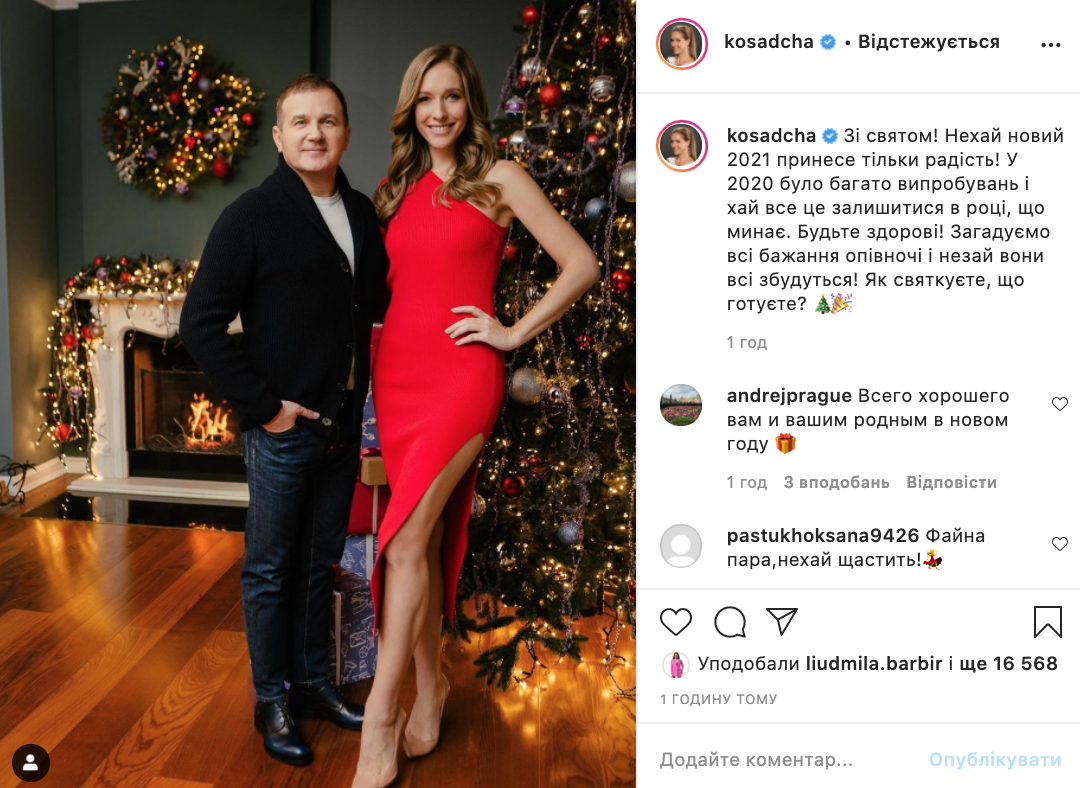 Катерина Осадчая и Юрий Горбунов поздравили украинцев с Новым годом