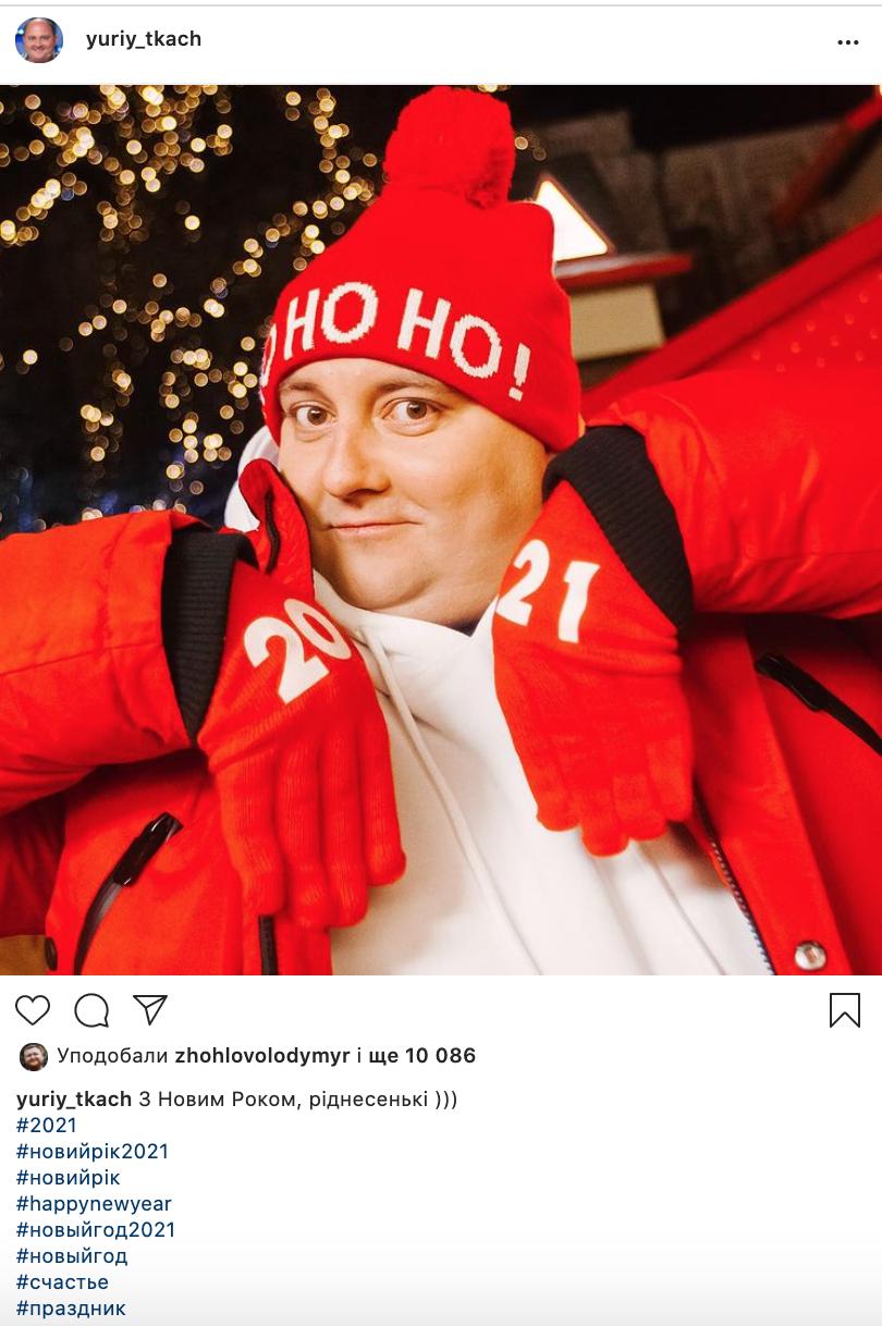 Юрий Ткач поздравил украинцев с Новым годом