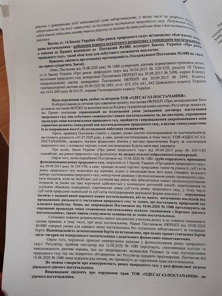 """У """"Нафтогазі"""" вважають, що газзбути намагаються знову позбавити українців вибору"""