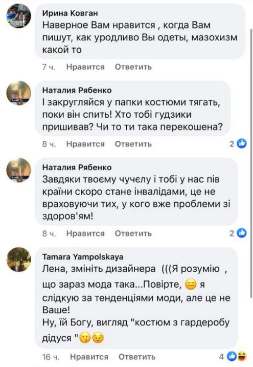 Елену Зеленскую раскритиковали в сети