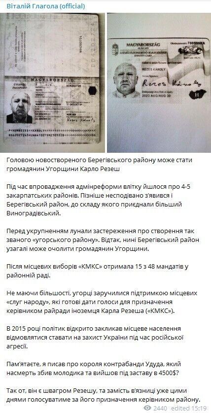 Главой района может стать гражданин Венгрии