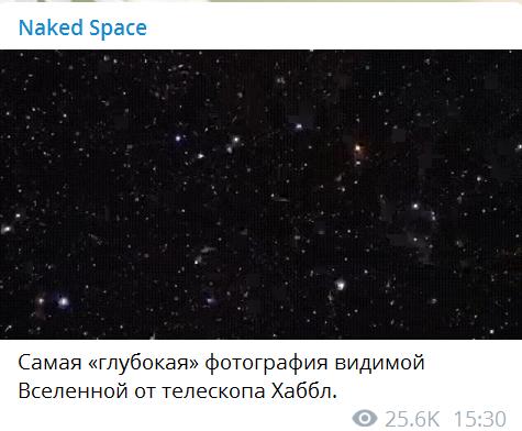 Телескоп Hubble