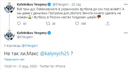 Євген Кафельников згадав Лобановського