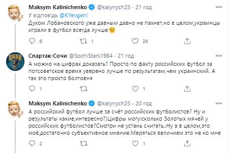 Максим Калиниченко заявив, що українці краще грають в футбол, ніж росіяни