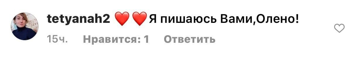Зеленская получила сотни комментариев