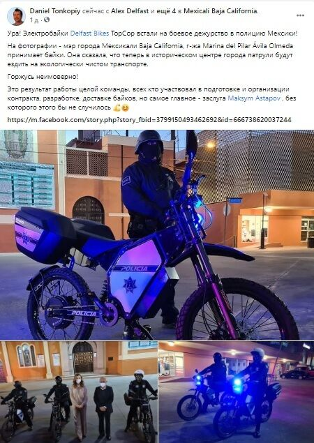 Українські байки будуть використовуватися поліцією міста Мексикалі