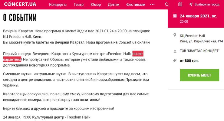 """Украинцы связали вероятную дату локдауна с концертом """"Квартала 95"""""""