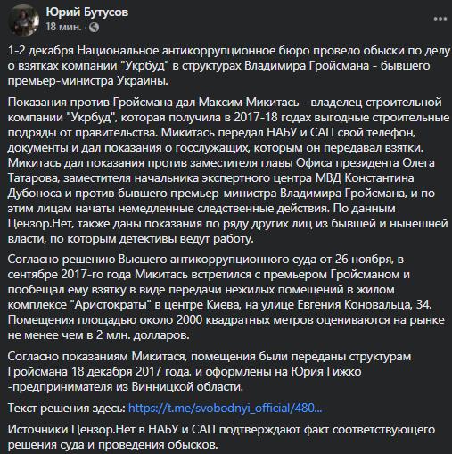 """У структурах Гройсмана провели обшуки у справі """"Укрбуду"""" Микитася. Документ"""