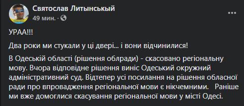 В Одесской области суд лишил русский язык статуса регионального