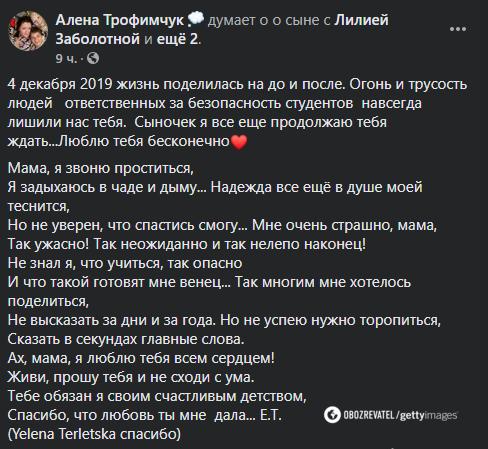 Годовщина пожара в одесском колледже: семьи погибших вспоминали о трагедии, унесшей жизни 16 человек