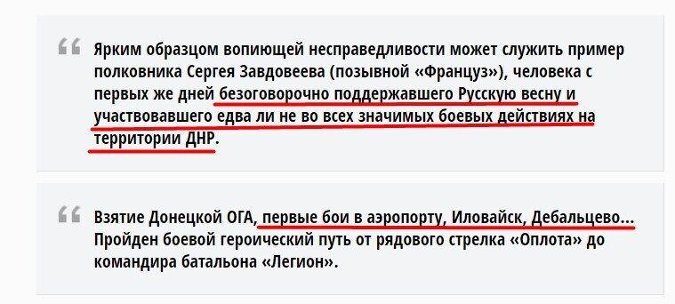 """Цитати на сепаратистських """"ЗМІ"""""""
