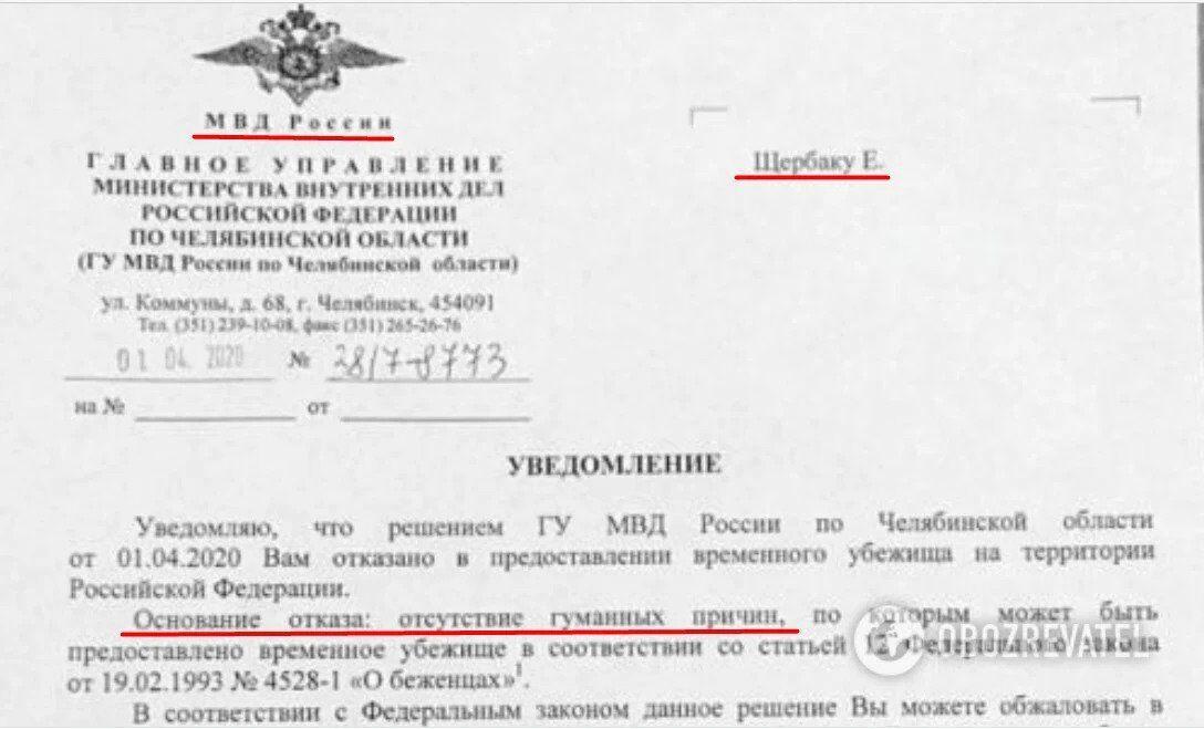Відмова в наданні притулку в РФ