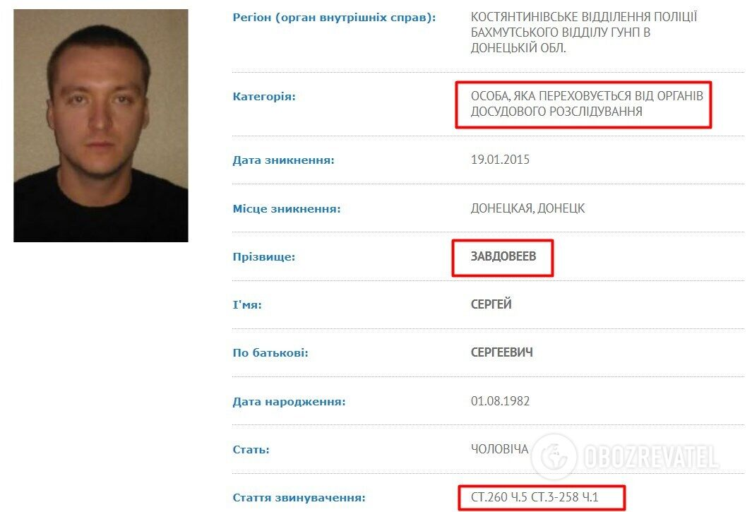 Сергій Завдовєєв у базі розшуку на сайті МВС України