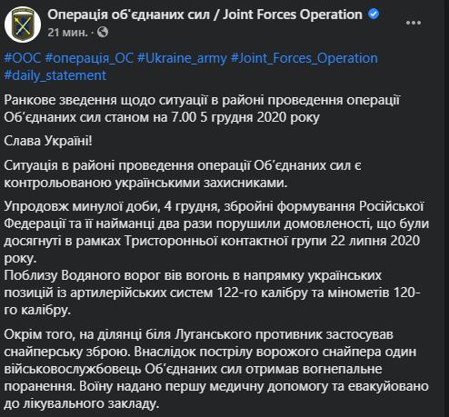 Війська РФ обстріляли позиції ЗСУ, є поранений