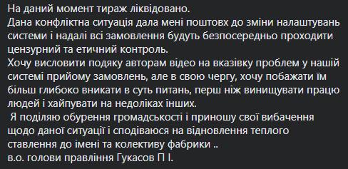 """Фабрика під Києвом зробила прикраси з написом """"армія Росії"""": всі деталі скандалу"""