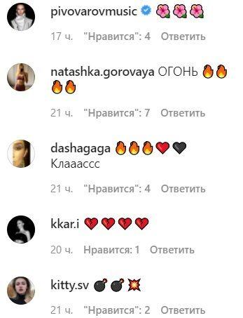 Українські знаменитості прокоментували новий образ Андраде.