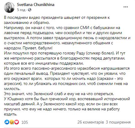 Психолог Светлана Чунихина: Владимир Зеленский чувствует свою слабость