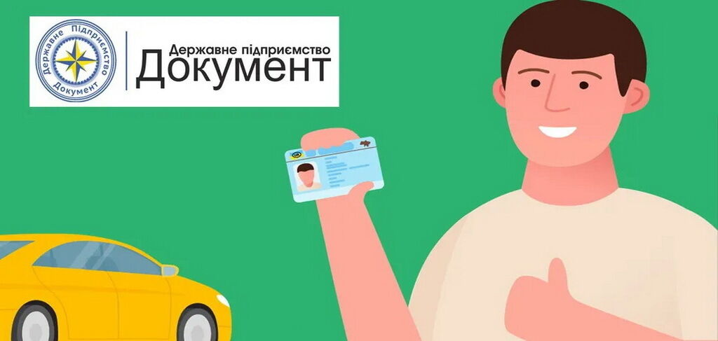 """""""Паспортный сервис"""" в Киеве начал обменивать и выдавать водительские удостоверения"""